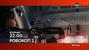 """Робокоп 2"" на 3 ноември, вторник от 22.00 ч. по DIEMA"