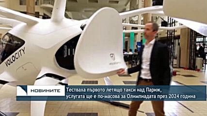 Тестваха първото летящо такси над Париж, услугата ще е по-масова за Олимпиадата през 2024 година