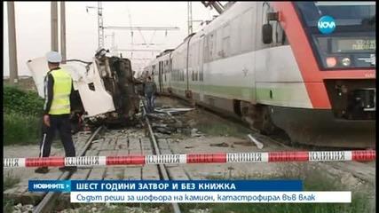 6 години затвор за причиняване на влакова катастрофа