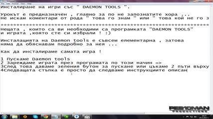 """Инсталиране на игри със """" Daemon Tools """""""