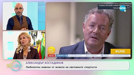 Александър Костадинов - Любопитни новини от живота на световните спортисти