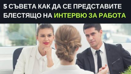 5 съвета как да се представите блестящо на интервю за работа