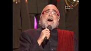Demis Roussos - Goodbye My Love (Превод)
