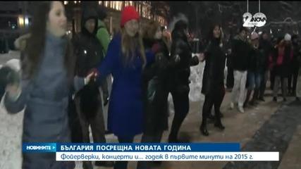 България отпразнува година