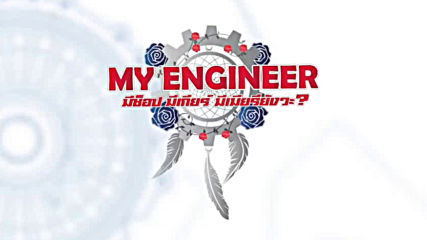 My Engineer 12