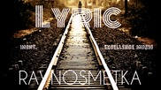 Lyric - Равносметка ( Excellence Music & iMENT. )