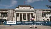 ЮНЕСКО добави булевард и парк в Мадрид към списъка на световното културно наследство