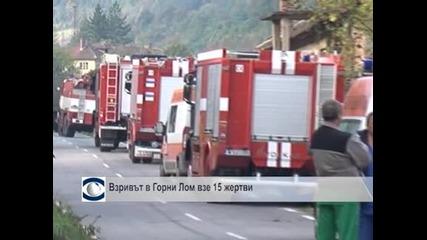 Взривът в Горни Лом взе 15 жертви