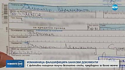 Измамница фалшифицира банкови документи