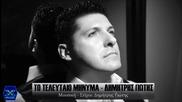 Dimitris Giotis - To Teleutaio Minima (new Single 2015)