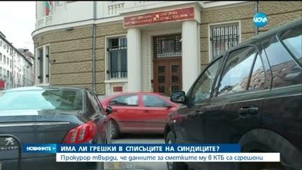 Прокурор твърди, че данните за сметките му в КТБ са грешни