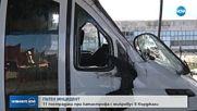 Пътнически микробус се преобърна в Кърджали, има пострадали (ВИДЕО)
