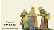 Гъските ( Чудомир,разкази, aдаптация 1968 г.)