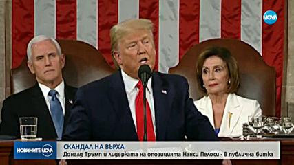 ПРЕД КОНГРЕСА: Тръмп отказа да се ръкува с Пелоси, тя скъса речта му