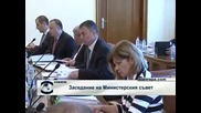 МС разглежда предложение за концесия на метали край Кърджали