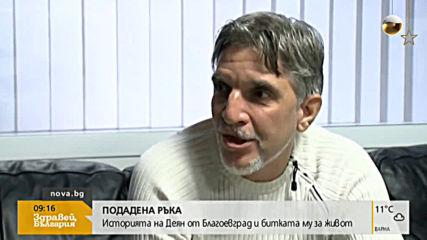 ПОДАДЕНА РЪКА: Историята на Деян от Благоевград и битката му за живот