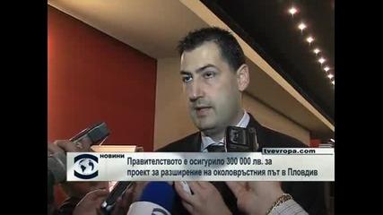 МС дава 300 000 лв. за проект за разширение на Околовръстния път на Пловдив