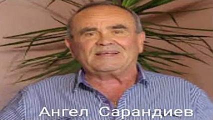 Ангел Сарандиев