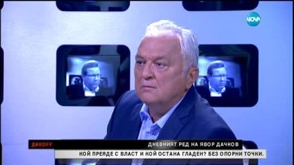 Явор Дачков - Кой преяде с власт и кой остана гладен - Дикoff
