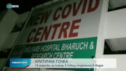 Нов пожар с много жертви в COVID-отделение в Индия