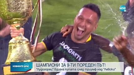 """Лудогорец"" с девета титла след разгром над ""Левски"""