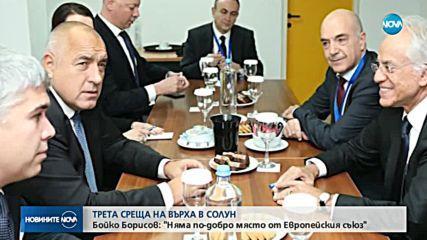 Борисов: Няма по-добро място от ЕС