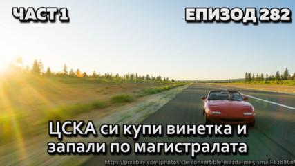 ЦСКА си купи винетка и запали по магистралата
