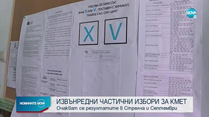 Очакват се резултатите от частичните местни избори у нас