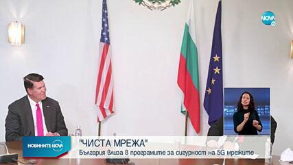 България влиза в програмите за сигурност на 5G мрежите на САЩ