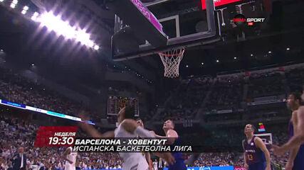 Баскетбол: Барселона - Ховентут на 20 декември, неделя от 19.30 ч. по DIEMA SPORT