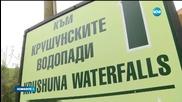 Крушунските водопади отново са отворени за посетители