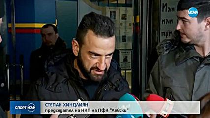 """Феновете на """"Левски"""" проведоха извънредна среща"""