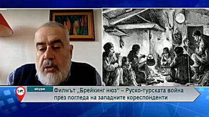 """Филмът """"Брейкинг нюз"""" – Руско-турската война през погледа на западните кореспонденти"""