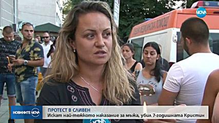 Протест пред болницата в Сливен с искане за справедливо наказание за убийството на Кристин