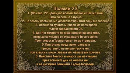 Псалм 23 на еврейск , български и английски език