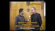 Опознай България - 2