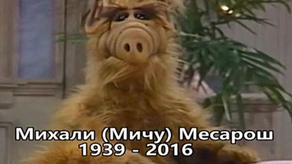 Почина Мичу Месарош, изиграл Алф
