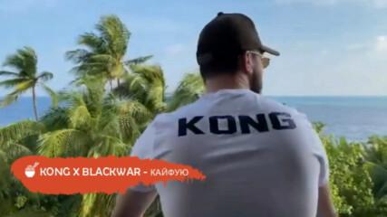 Kong X Blackwar - Кайфую (бг превод)