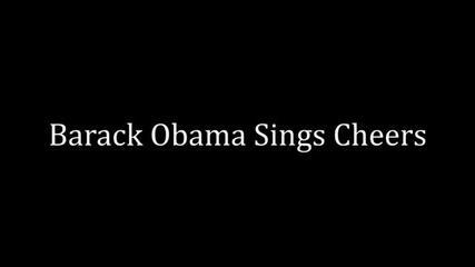 Барак Обама Пее Drink To That