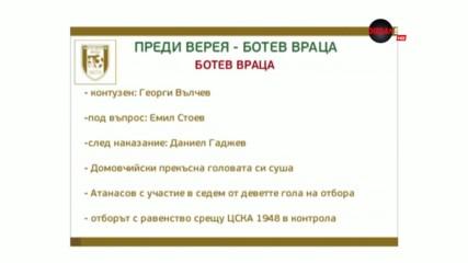 Преди Верея - Ботев Враца