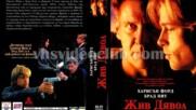 Жив дявол (синхронен екип, дублаж по bTV Cinema на 03.06.2012 г.) (запис)