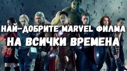 Най-добрите Marvel филма на всички времена