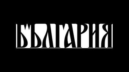 Бранникъ - Циганска Сган