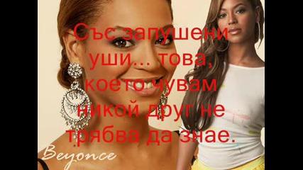 Beyonce - Smash Into You + превод
