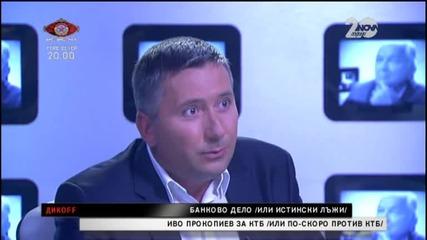 """Иво Прокопиев за случая """"КТБ"""" - ДикOFF (14.09.2014)"""