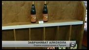 Забраняват Алкохола в Турция