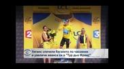 """Уигинс спечели бягането по часовник и увеличи аванса си в """"Тур дьо Франс"""""""