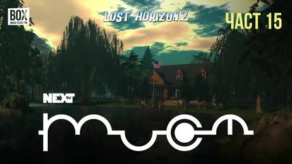 NEXTTV 055: Lost Horizon 2 (Част 15)