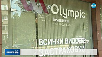 """Анулират всички застраховки """"Гражданска отговорност"""" към """"Олимпик"""""""