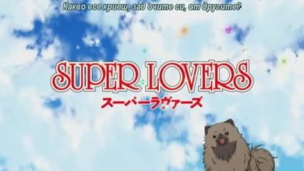 Super Lovers Ova 1 [ Bg Subs ]